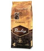 Кофе в зернах Paulig Classic (Паулиг Классик) 250г, вакуумная уп