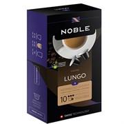 Кофе в капсулах Noble Lungo (Лунго), упаковка 10 капсул по 5,3 гр