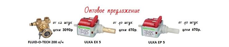 Вибрационные насосы (Vibrating pumps)